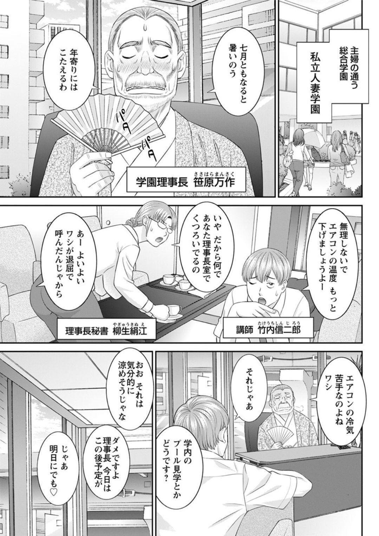 [Kawamori Misaki] Kaikan Hitotsuma Gakuen Ch. 1-6, 8-20 [Digital] 76