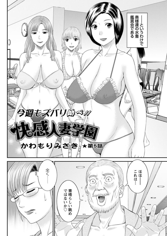 [Kawamori Misaki] Kaikan Hitotsuma Gakuen Ch. 1-6, 8-20 [Digital] 77