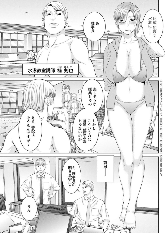 [Kawamori Misaki] Kaikan Hitotsuma Gakuen Ch. 1-6, 8-20 [Digital] 78