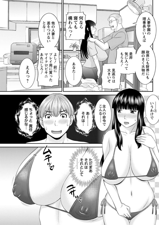 [Kawamori Misaki] Kaikan Hitotsuma Gakuen Ch. 1-6, 8-20 [Digital] 82