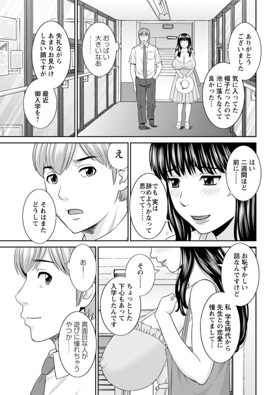 [Kawamori Misaki] Kaikan Hitotsuma Gakuen Ch. 1-6, 8-20 [Digital] 8