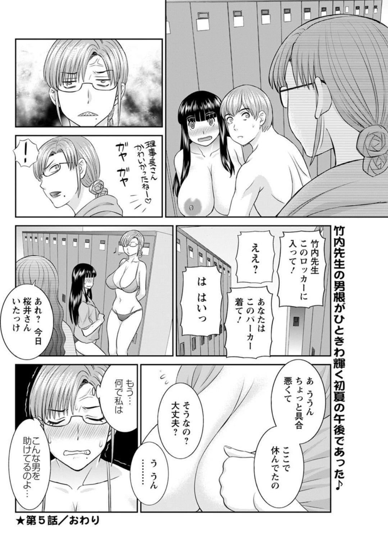[Kawamori Misaki] Kaikan Hitotsuma Gakuen Ch. 1-6, 8-20 [Digital] 93