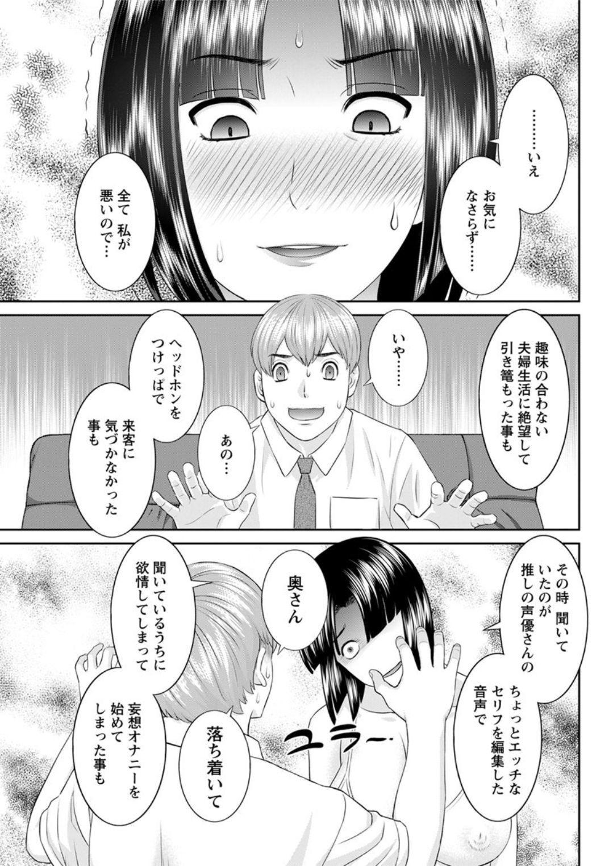 [Kawamori Misaki] Kaikan Hitotsuma Gakuen Ch. 1-6, 8-20 [Digital] 98