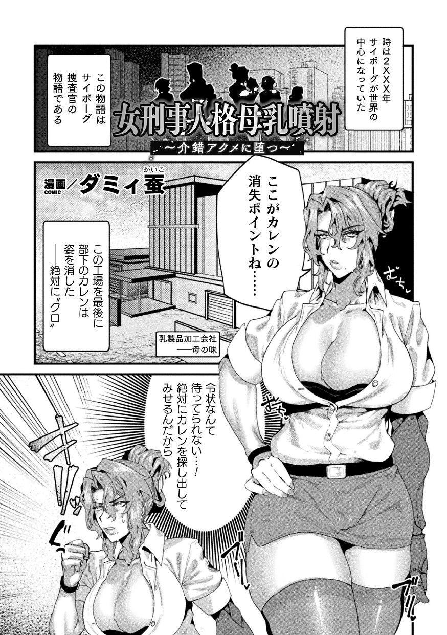 2D Comic Magazine Kikaikan Ningen Bokujou Vol. 3 2