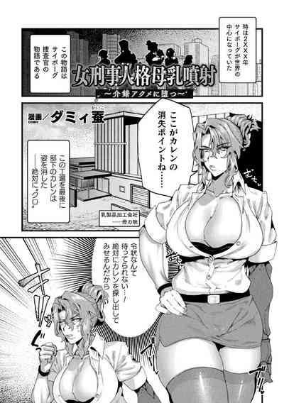 2D Comic Magazine Kikaikan Ningen Bokujou Vol. 3 3