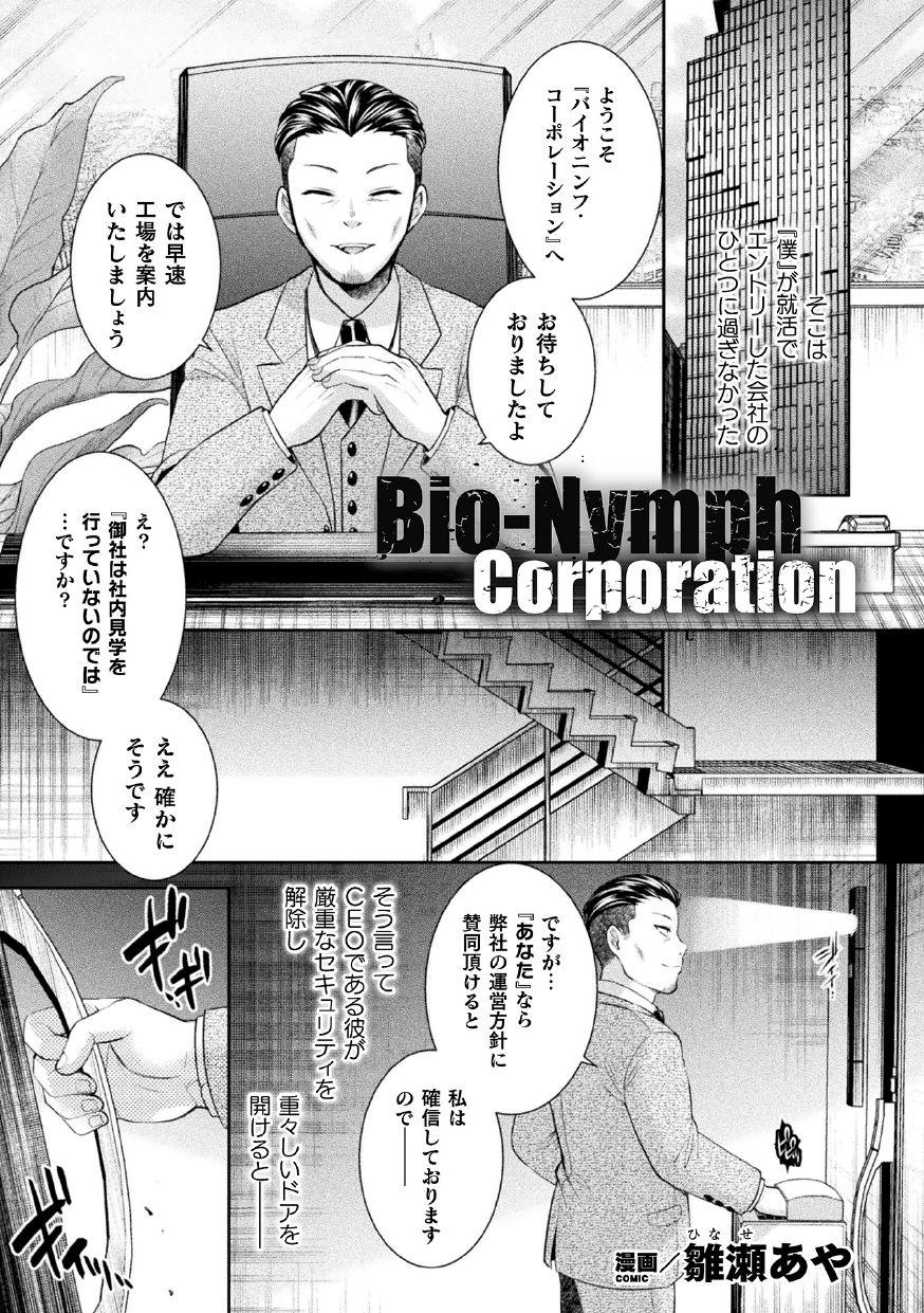 2D Comic Magazine Kikaikan Ningen Bokujou Vol. 3 46