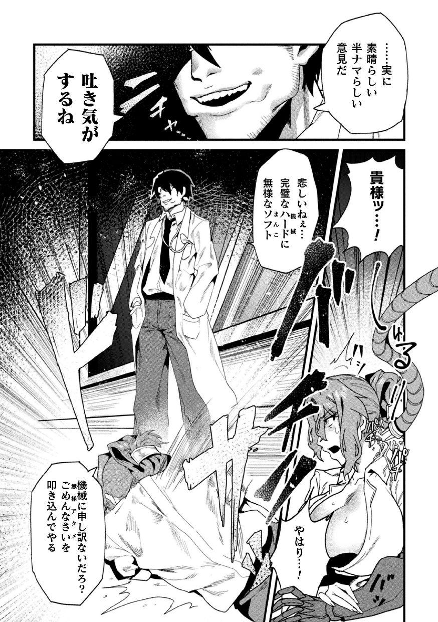 2D Comic Magazine Kikaikan Ningen Bokujou Vol. 3 4