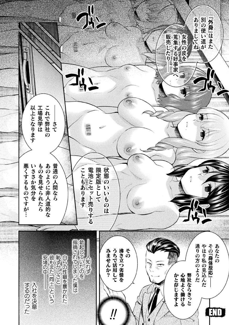 2D Comic Magazine Kikaikan Ningen Bokujou Vol. 3 57
