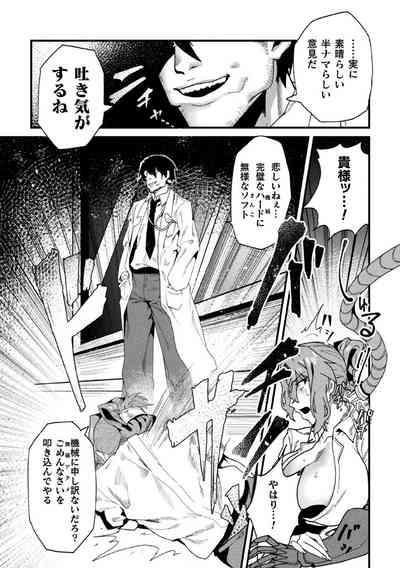 2D Comic Magazine Kikaikan Ningen Bokujou Vol. 3 5