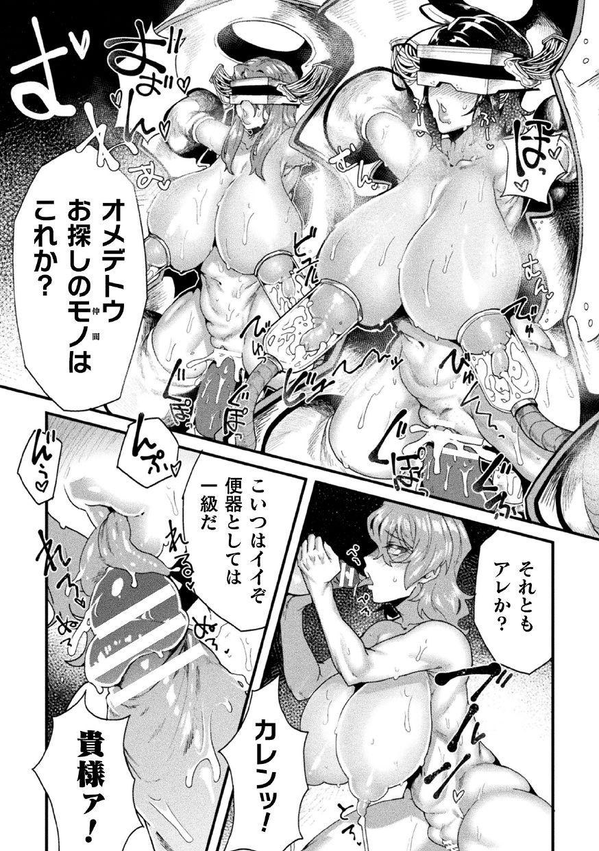 2D Comic Magazine Kikaikan Ningen Bokujou Vol. 3 6