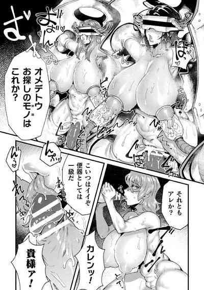 2D Comic Magazine Kikaikan Ningen Bokujou Vol. 3 7