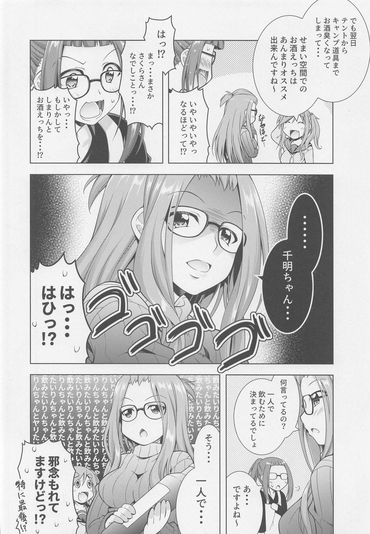 Inuyama Aoi-chan to Osake de Icha Camp 15