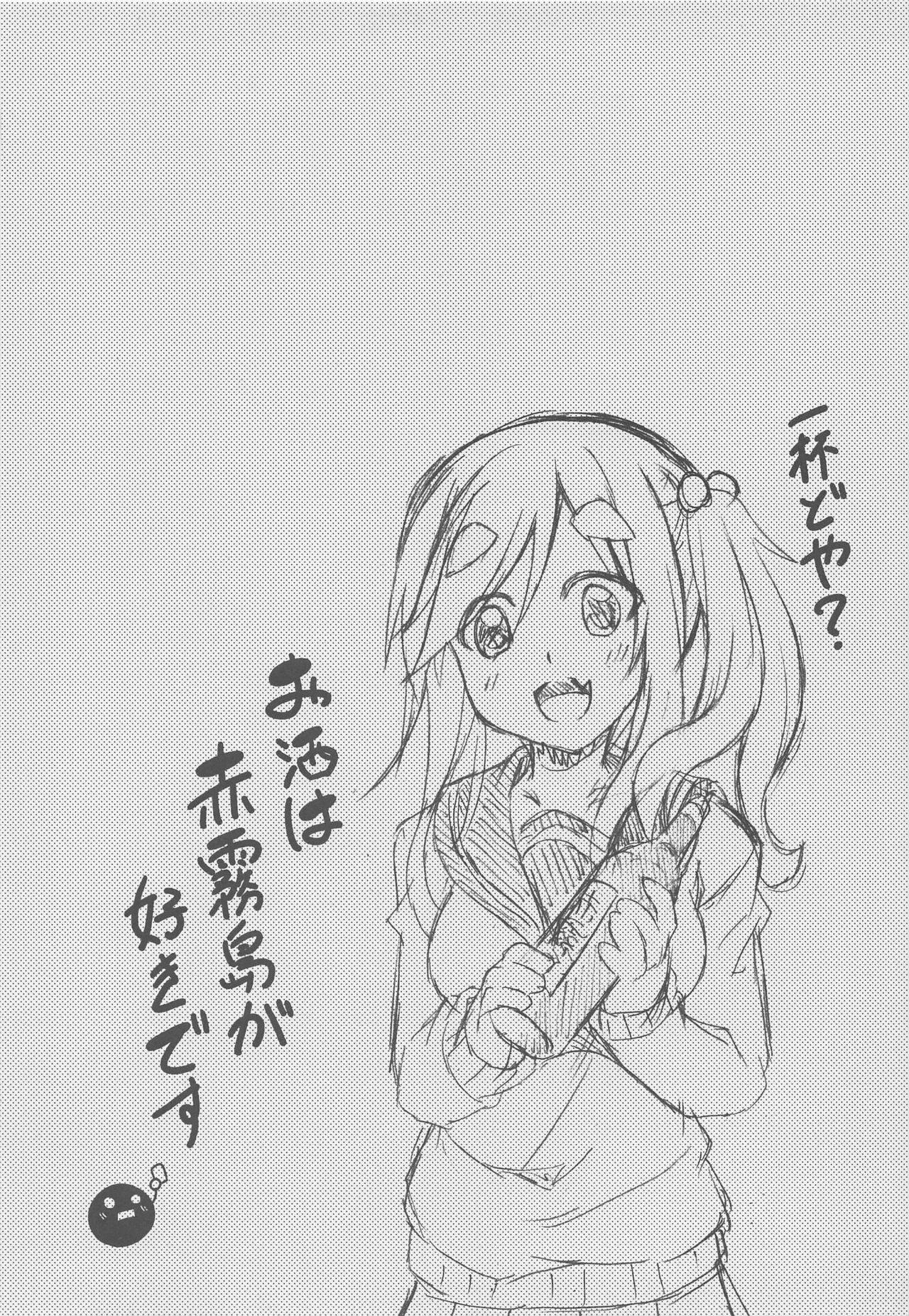 Inuyama Aoi-chan to Osake de Icha Camp 16