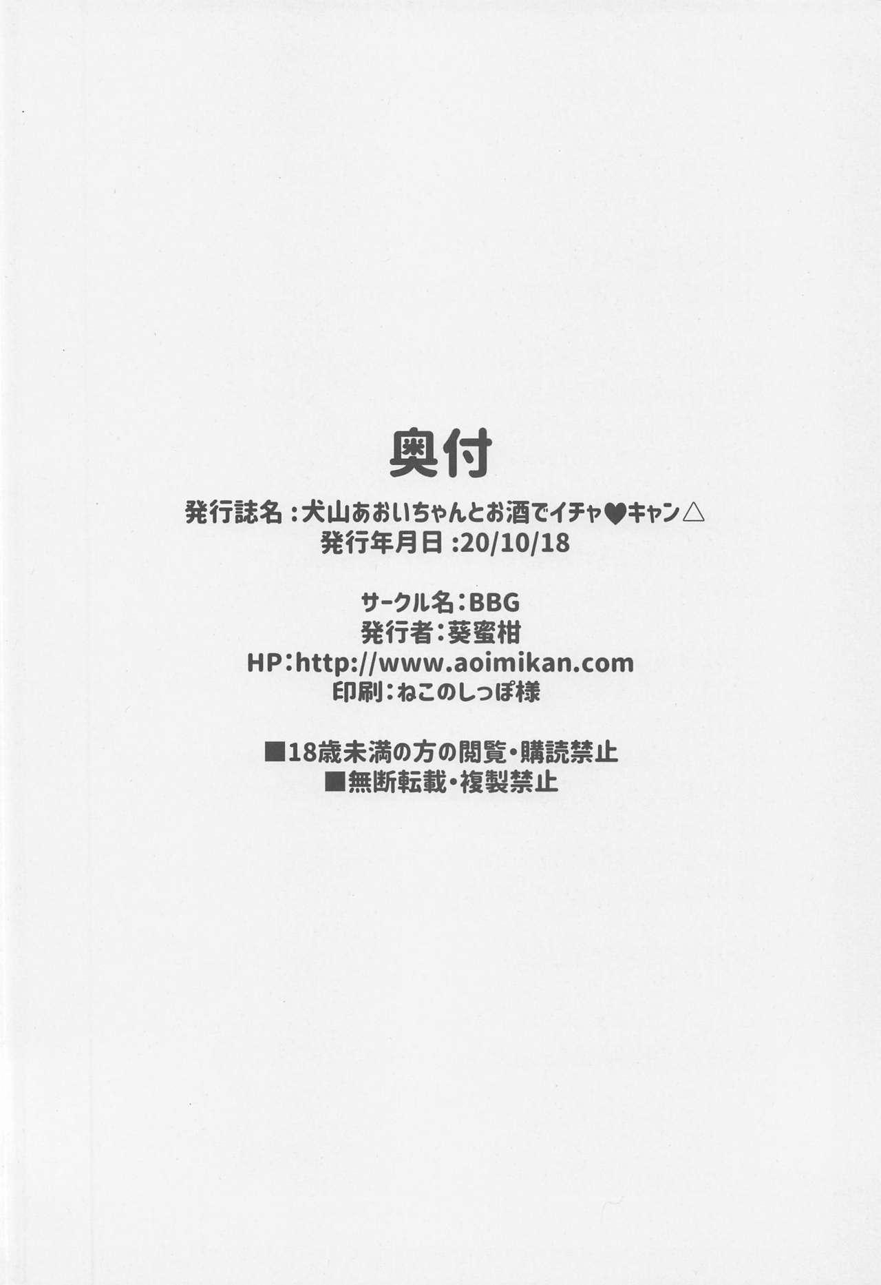 Inuyama Aoi-chan to Osake de Icha Camp 19