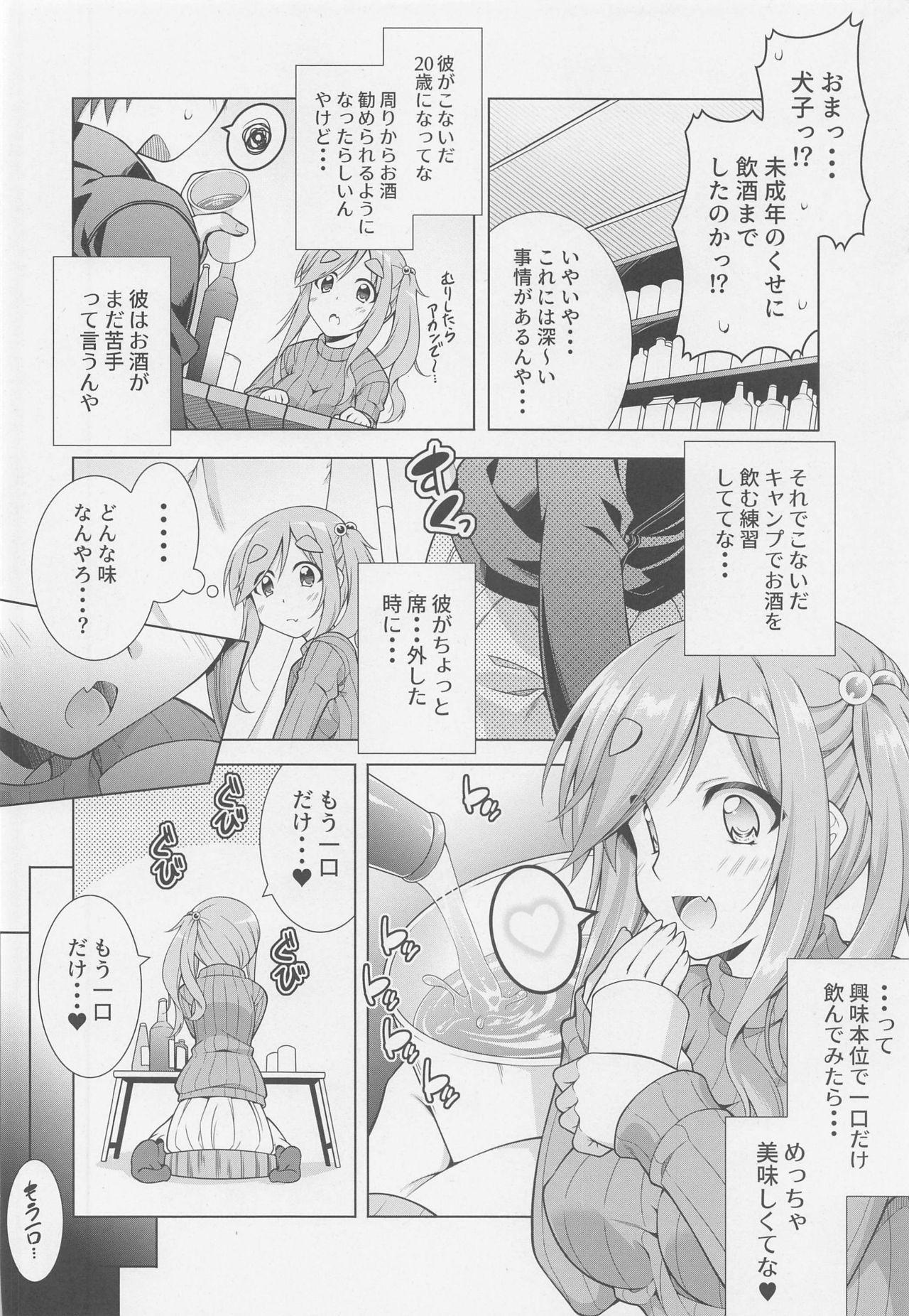 Inuyama Aoi-chan to Osake de Icha Camp 3