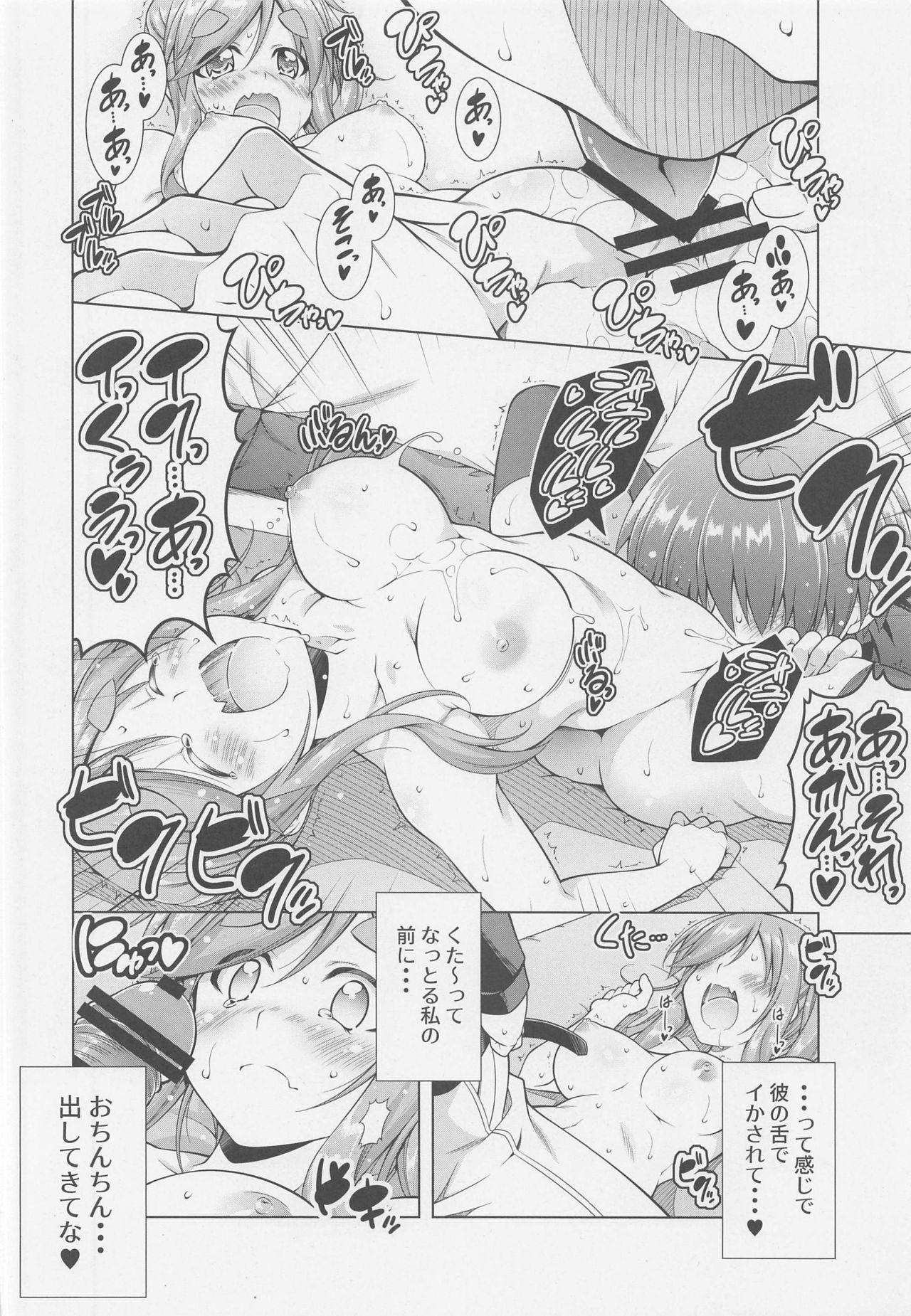 Inuyama Aoi-chan to Osake de Icha Camp 7