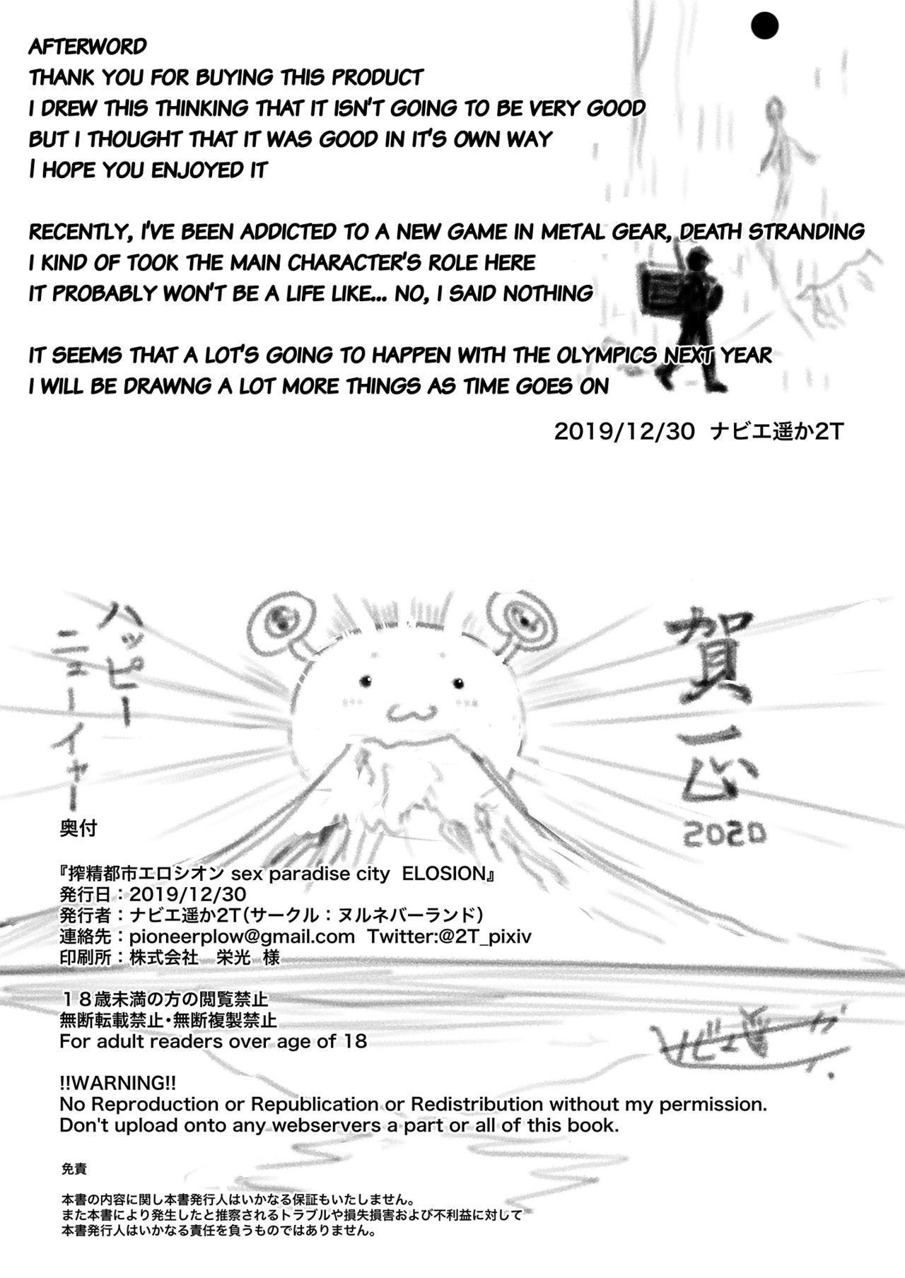 Sakusei Toshi Elosion - Sex Paradise City Elosion 31