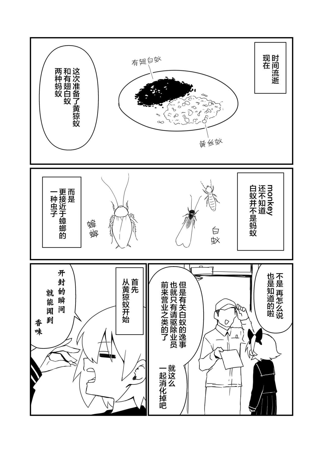 nikushilyoku 3