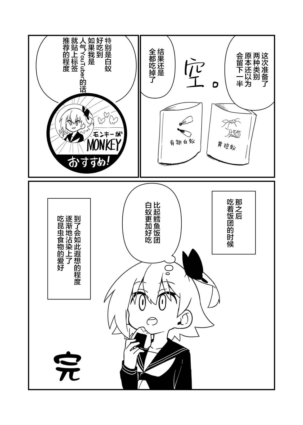 nikushilyoku 5