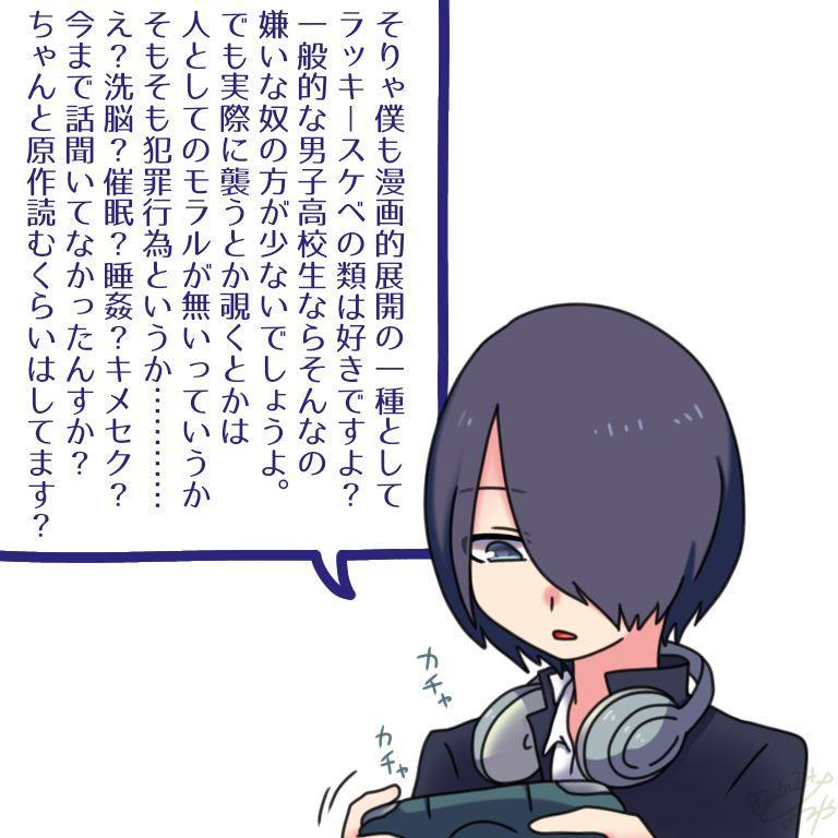 Ishigami ⊗⊕♀ 0