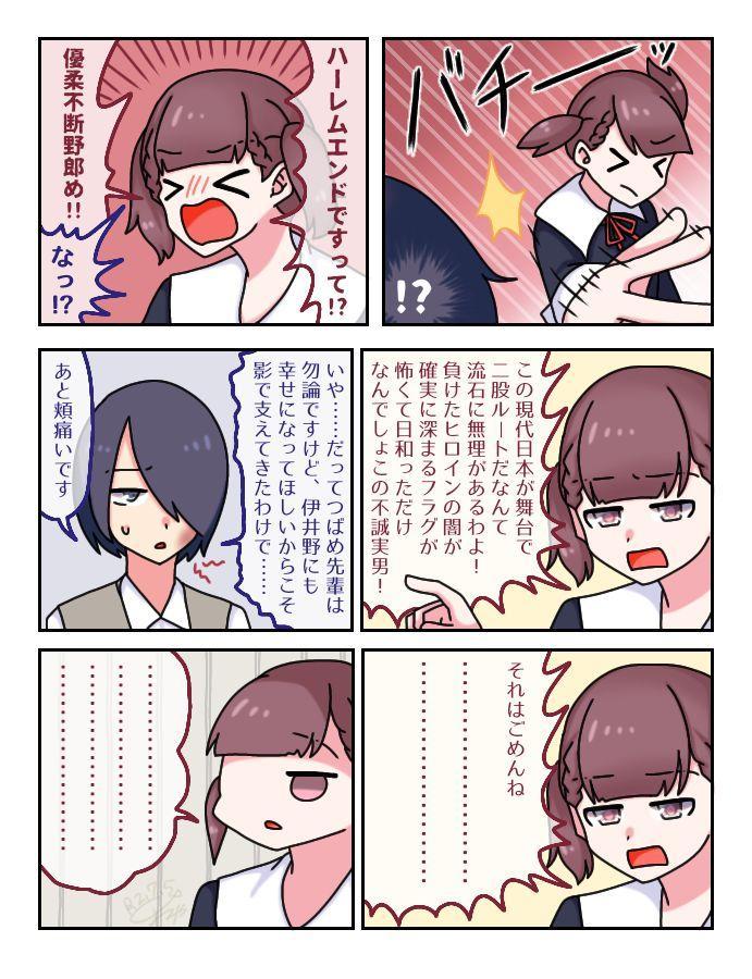 Ishigami ⊗⊕♀ 2