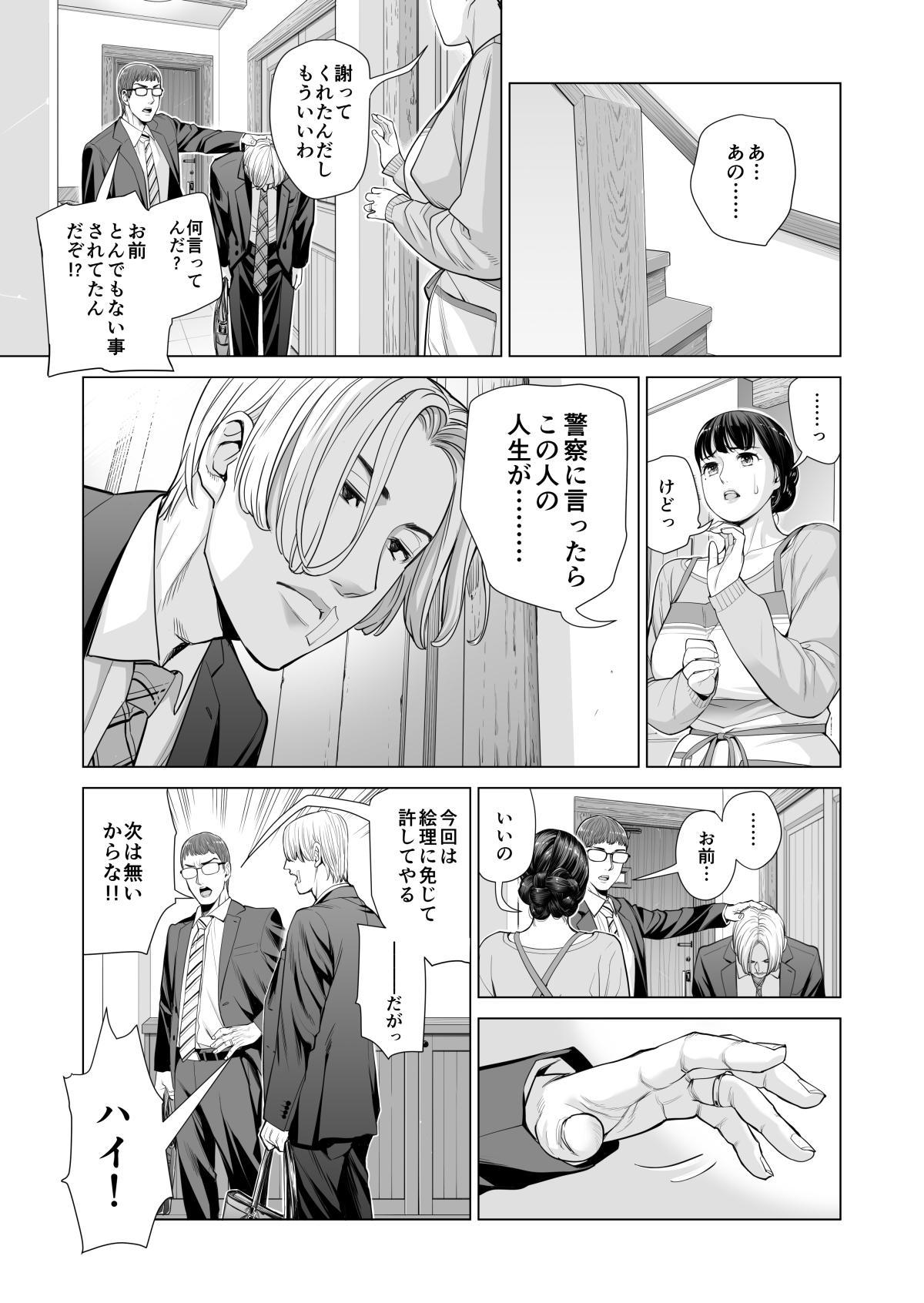 Tsukiyo no Midare Sake 27