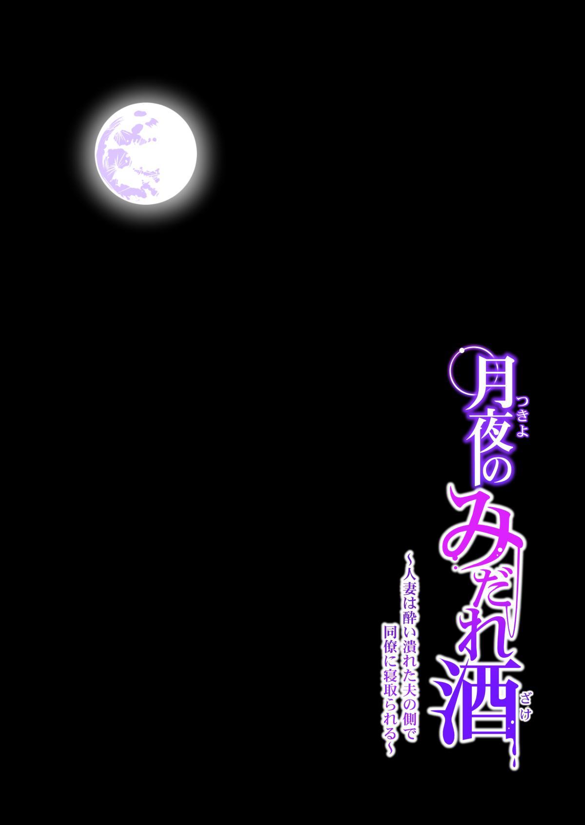Tsukiyo no Midare Sake 30