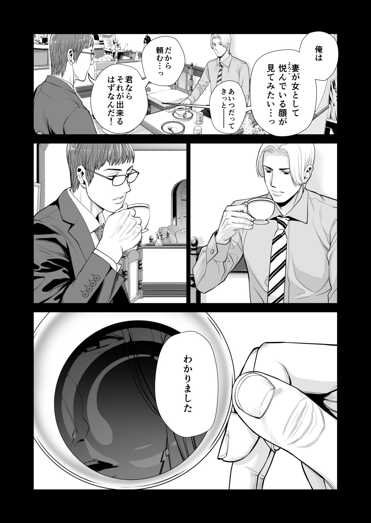 Tsukiyo no Midare Sake 47