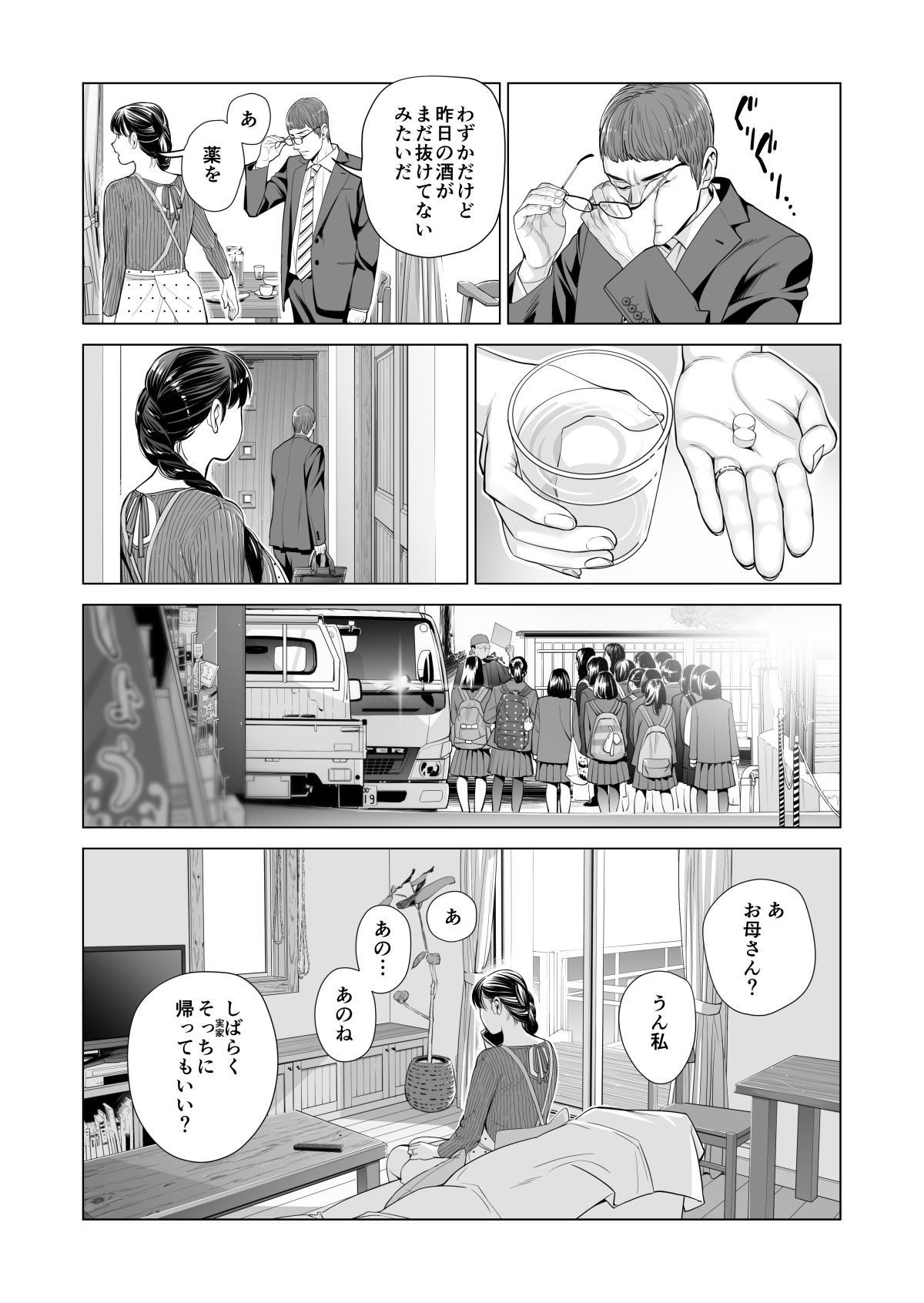 Tsukiyo no Midare Sake 7