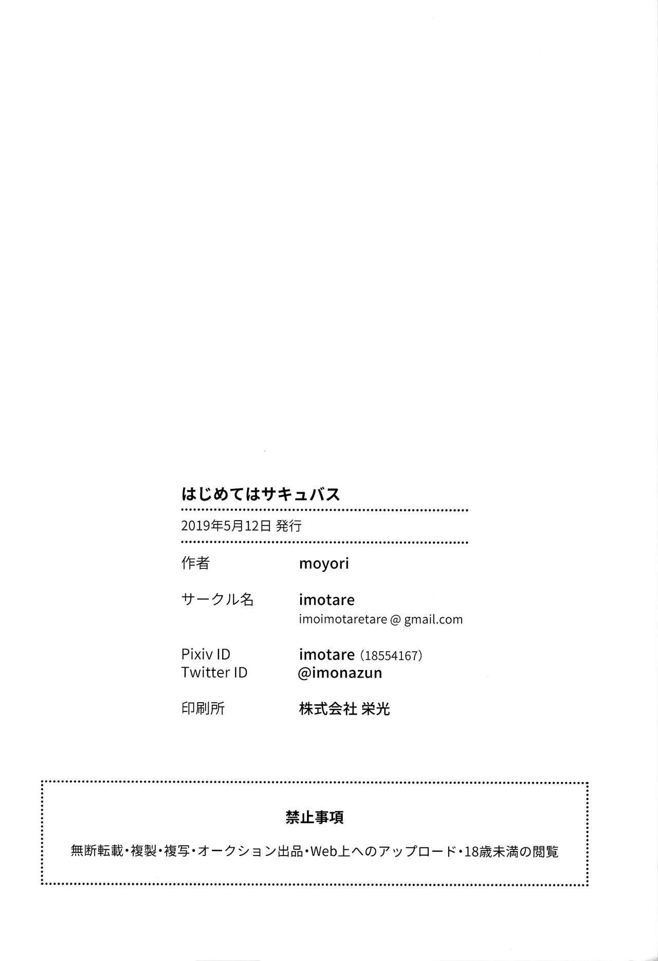 Hajimete wa Succubus 28