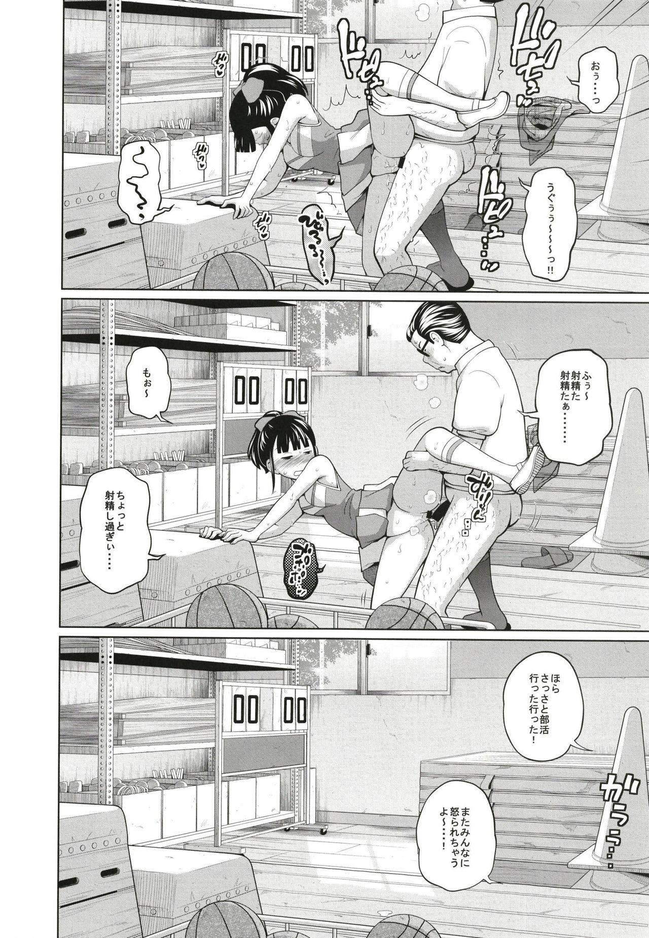 Kono Naka ni Kinshin Soukan Shiteiru Musume ga 3-nin Imasu #3 9