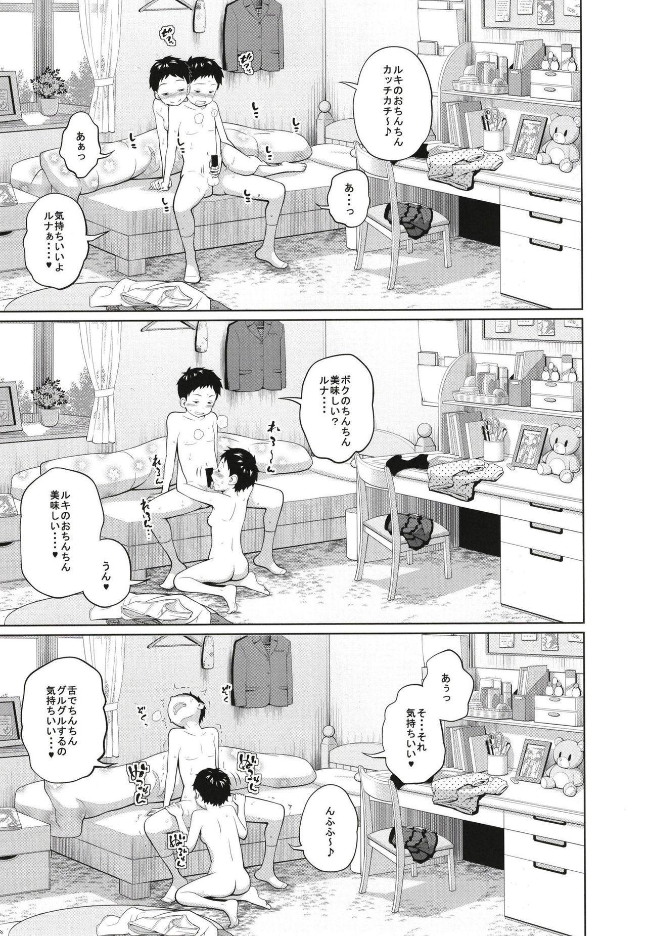 Kono Naka ni Kinshin Soukan Shiteiru Musume ga 3-nin Imasu #3 12