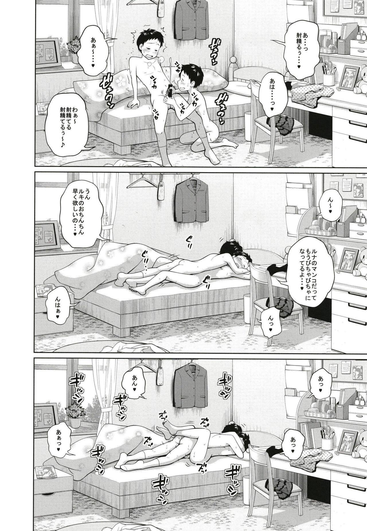 Kono Naka ni Kinshin Soukan Shiteiru Musume ga 3-nin Imasu #3 13