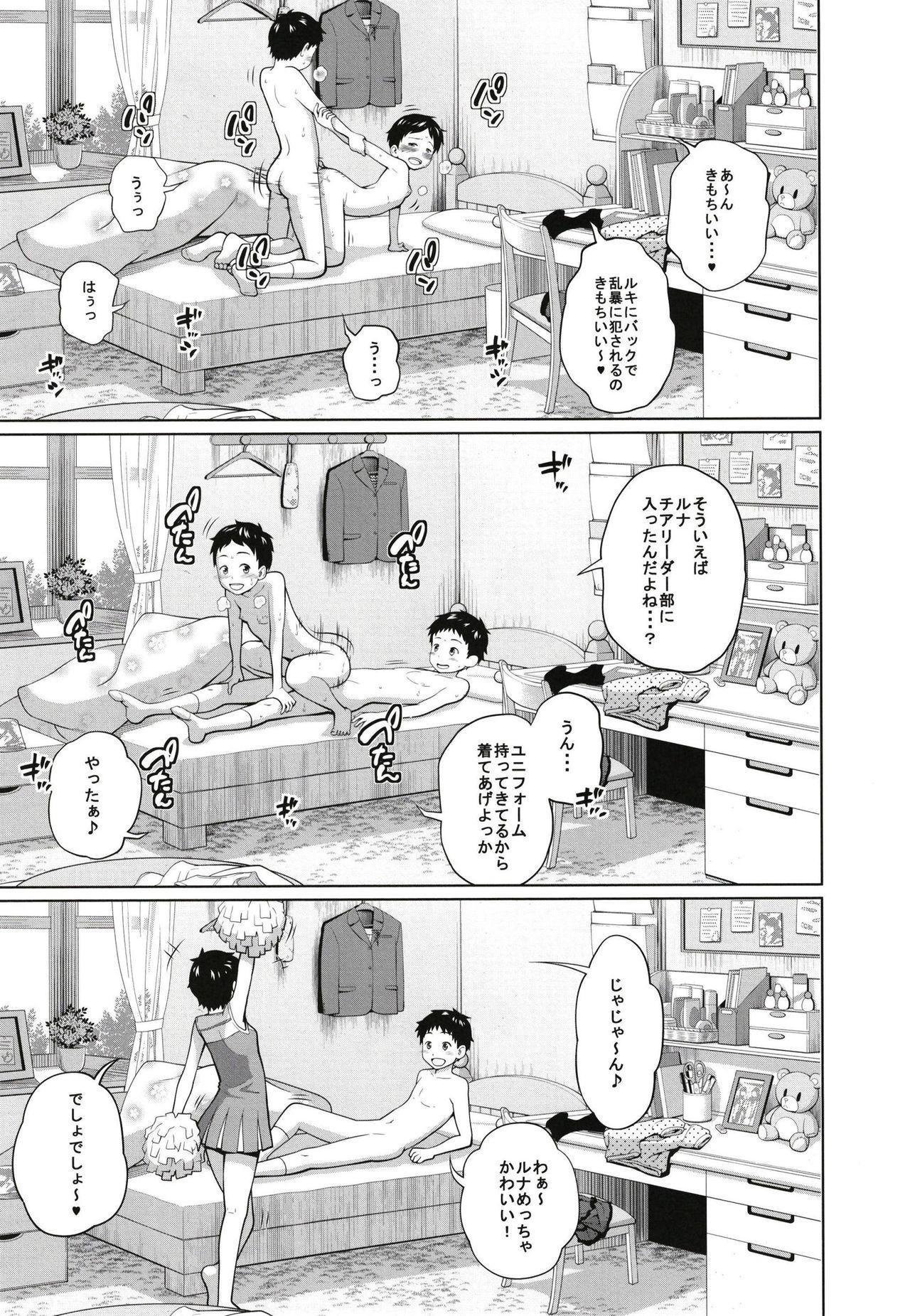 Kono Naka ni Kinshin Soukan Shiteiru Musume ga 3-nin Imasu #3 14
