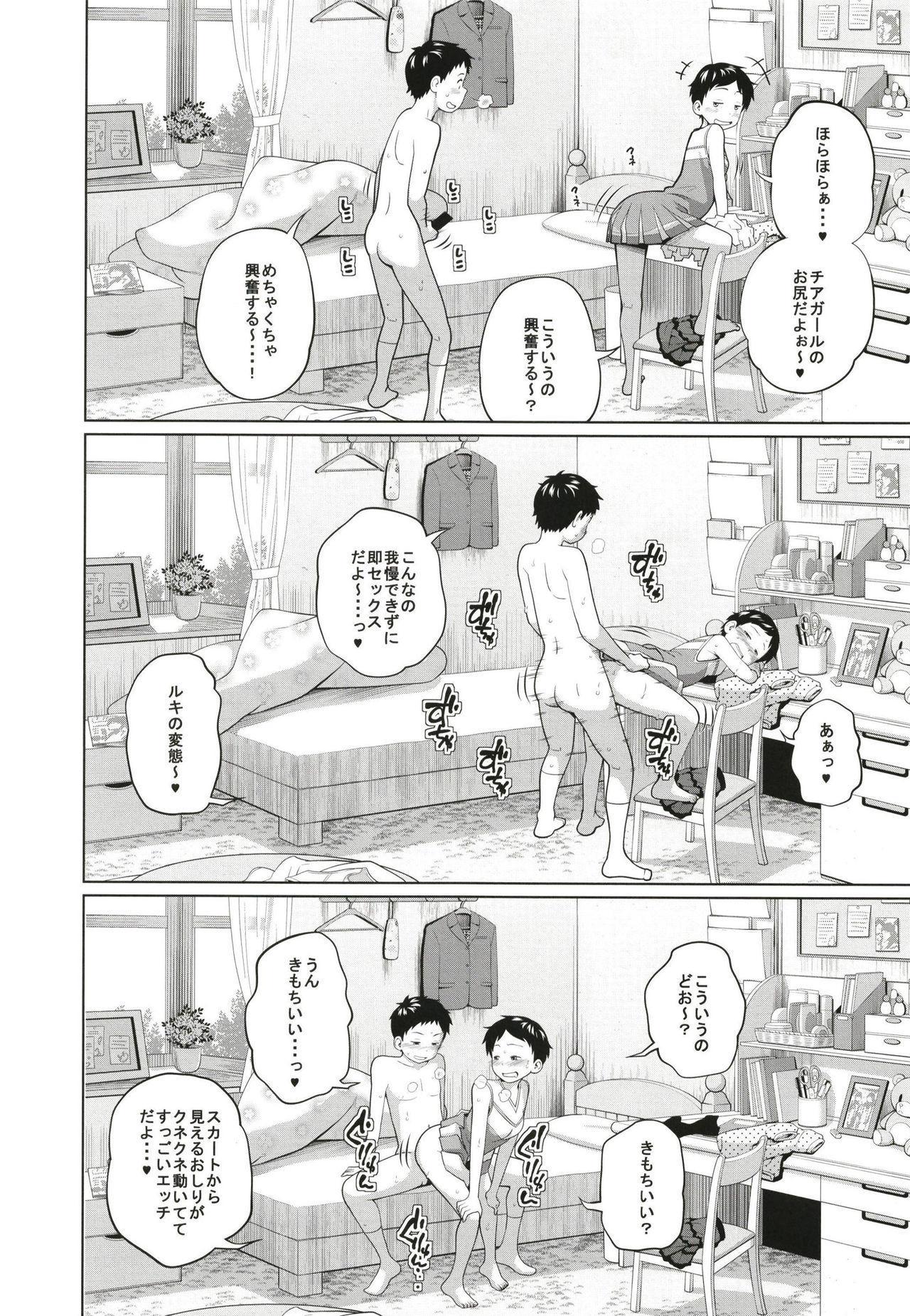 Kono Naka ni Kinshin Soukan Shiteiru Musume ga 3-nin Imasu #3 15