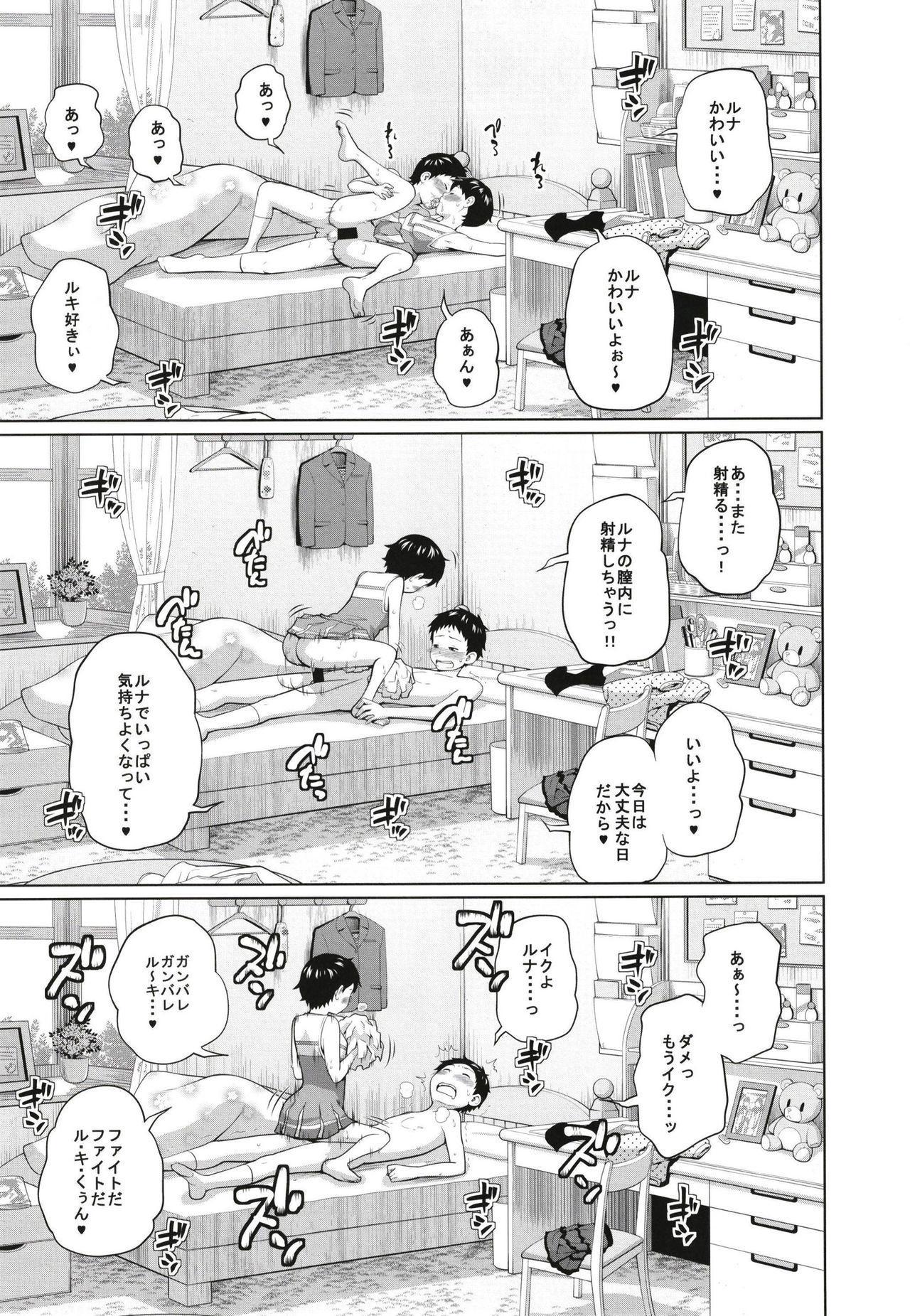 Kono Naka ni Kinshin Soukan Shiteiru Musume ga 3-nin Imasu #3 16