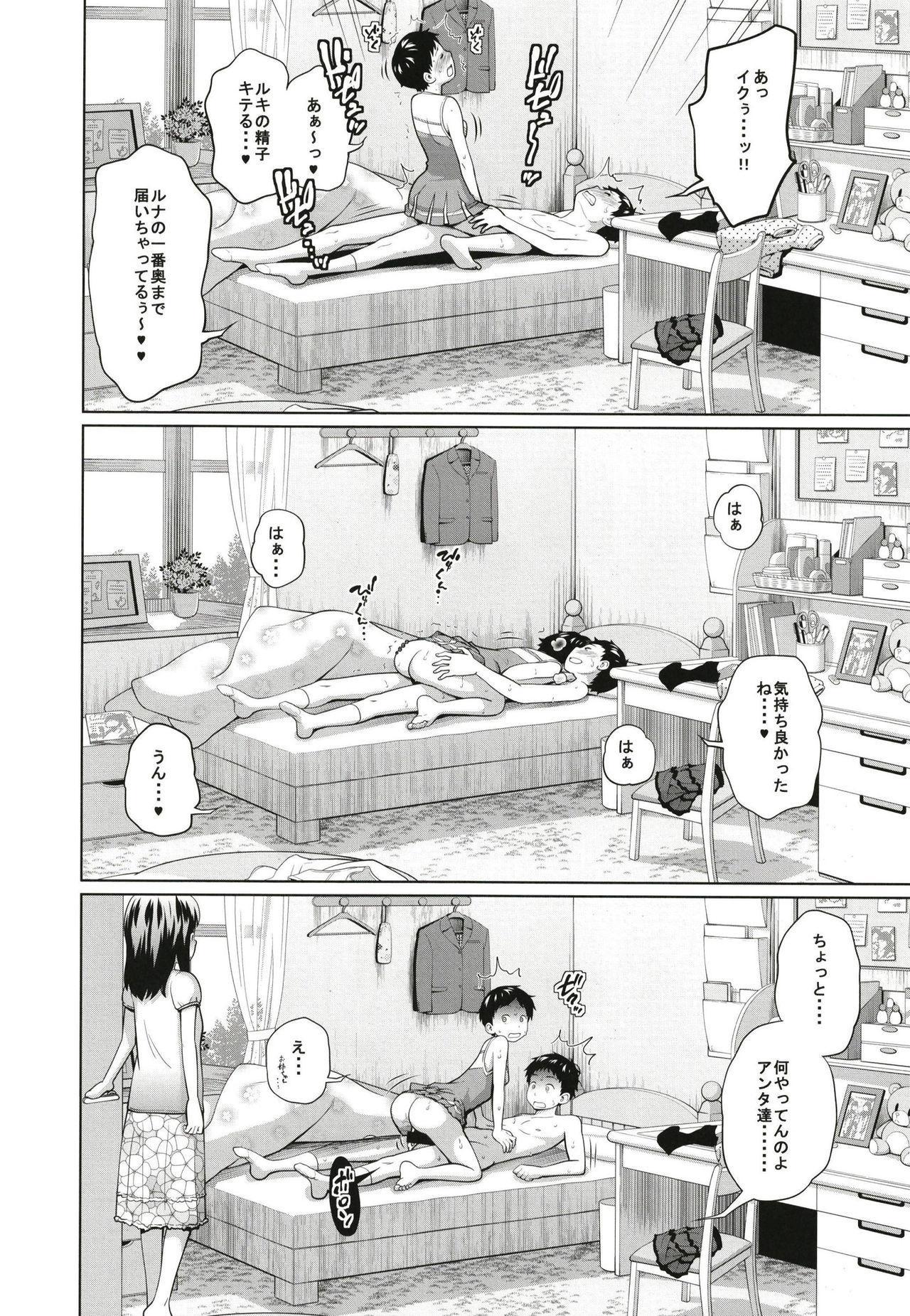 Kono Naka ni Kinshin Soukan Shiteiru Musume ga 3-nin Imasu #3 17