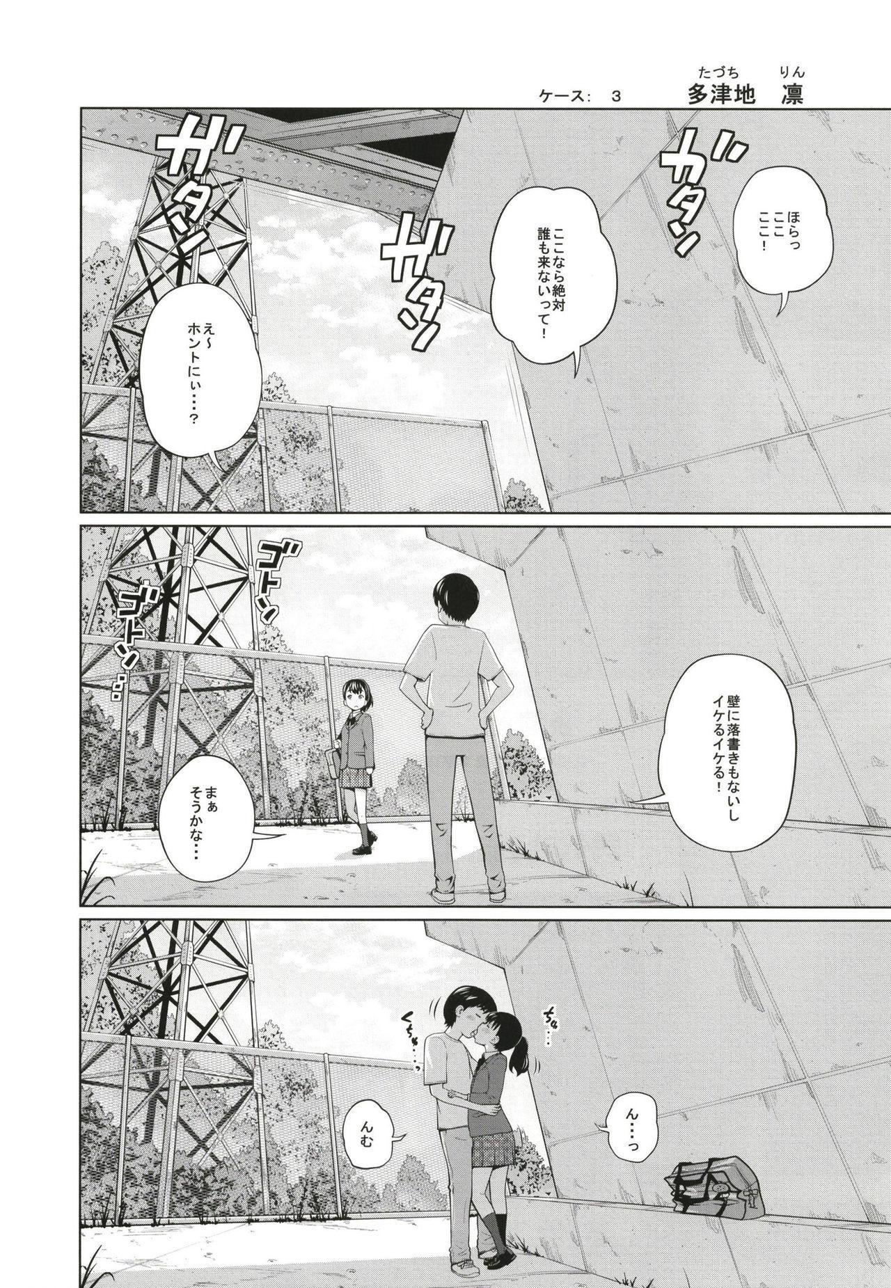 Kono Naka ni Kinshin Soukan Shiteiru Musume ga 3-nin Imasu #3 19