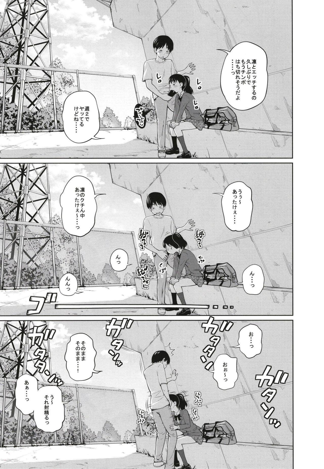 Kono Naka ni Kinshin Soukan Shiteiru Musume ga 3-nin Imasu #3 20