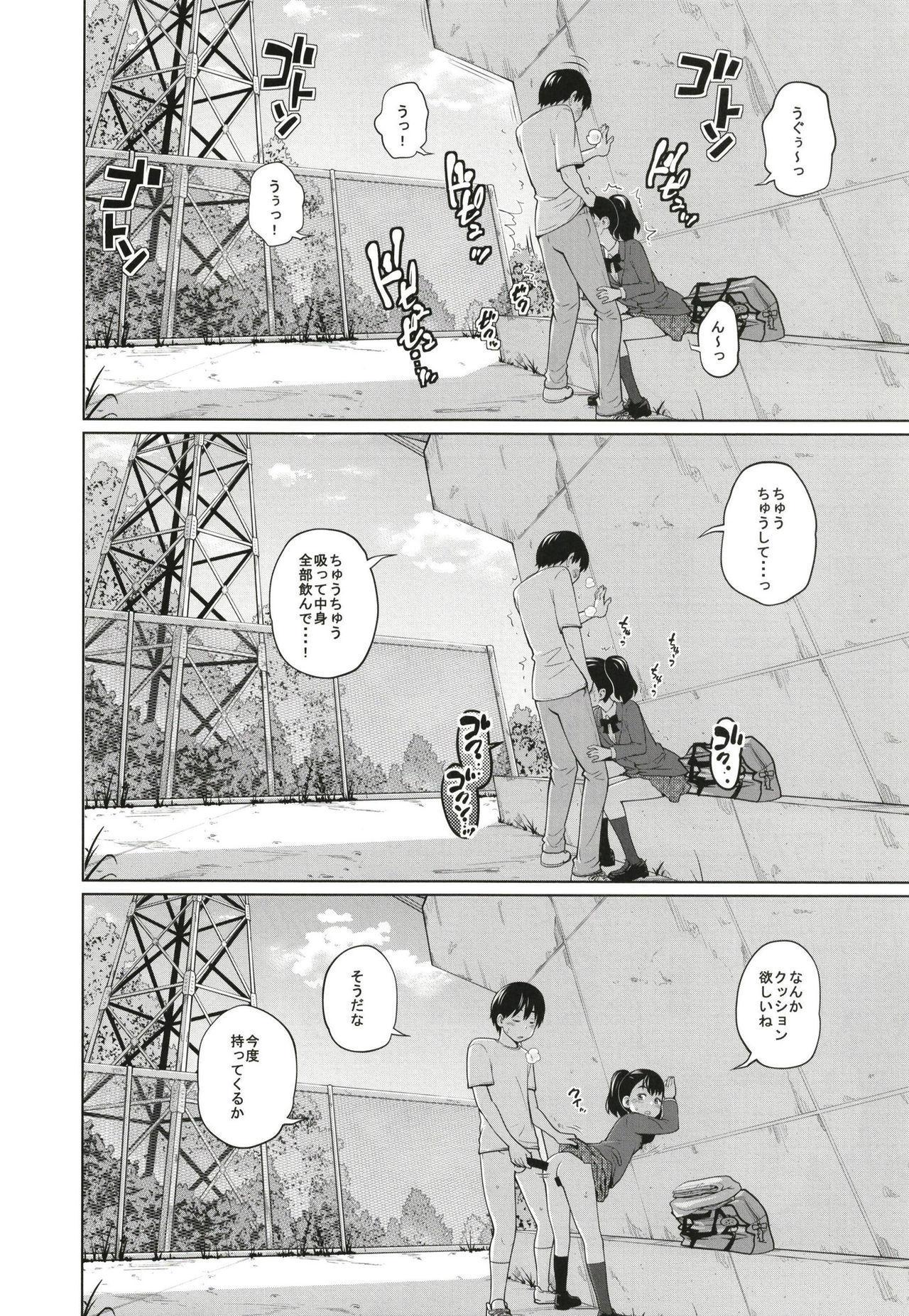 Kono Naka ni Kinshin Soukan Shiteiru Musume ga 3-nin Imasu #3 21