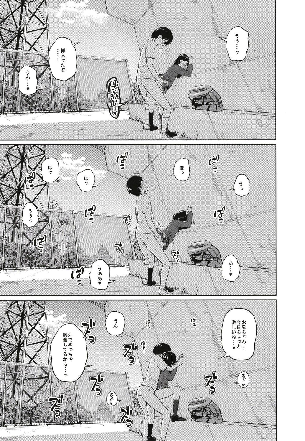 Kono Naka ni Kinshin Soukan Shiteiru Musume ga 3-nin Imasu #3 22