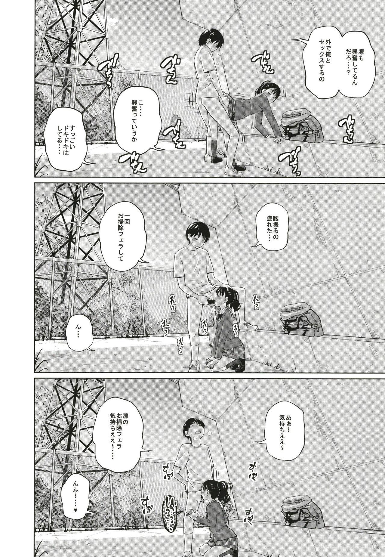 Kono Naka ni Kinshin Soukan Shiteiru Musume ga 3-nin Imasu #3 23