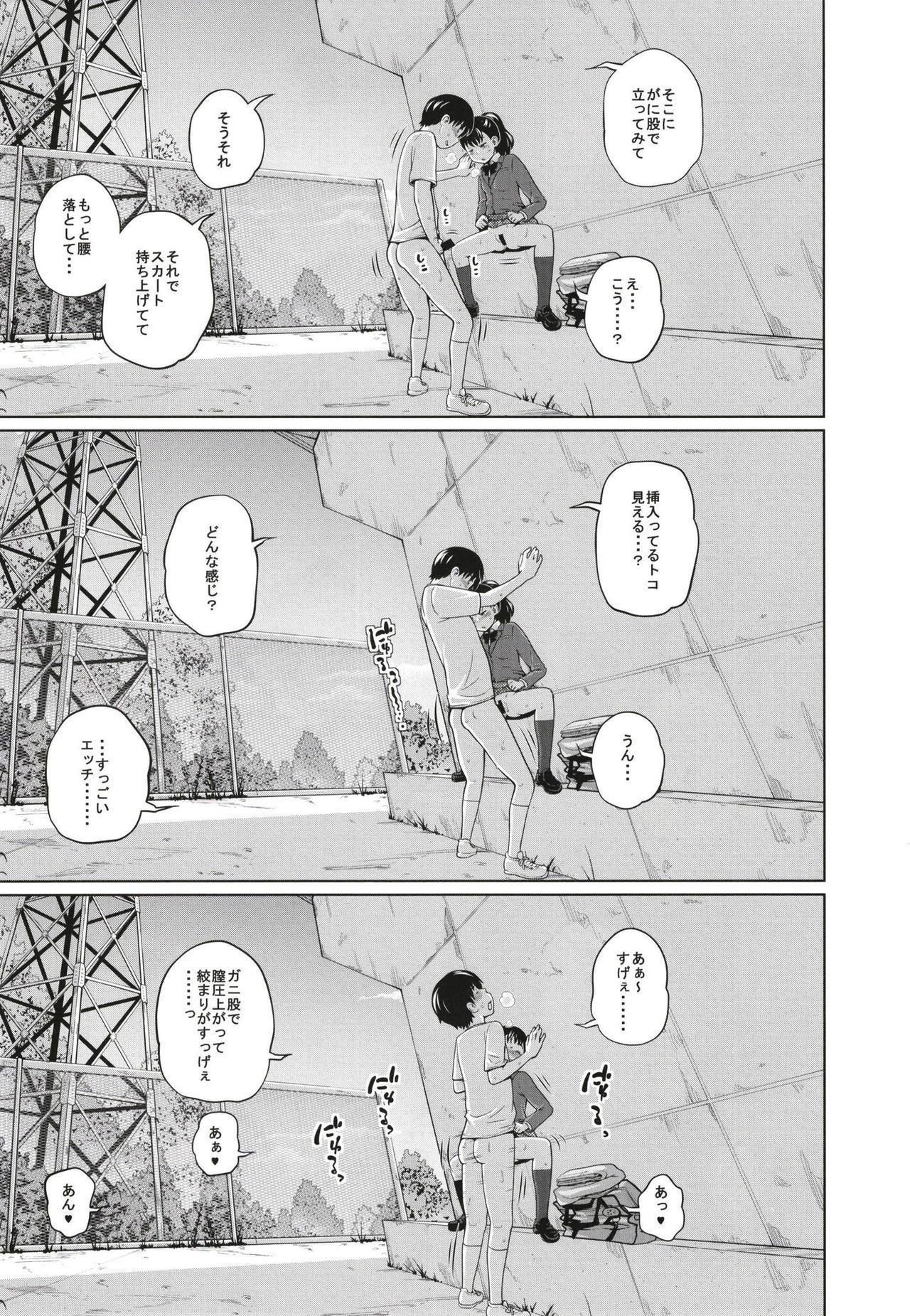 Kono Naka ni Kinshin Soukan Shiteiru Musume ga 3-nin Imasu #3 24