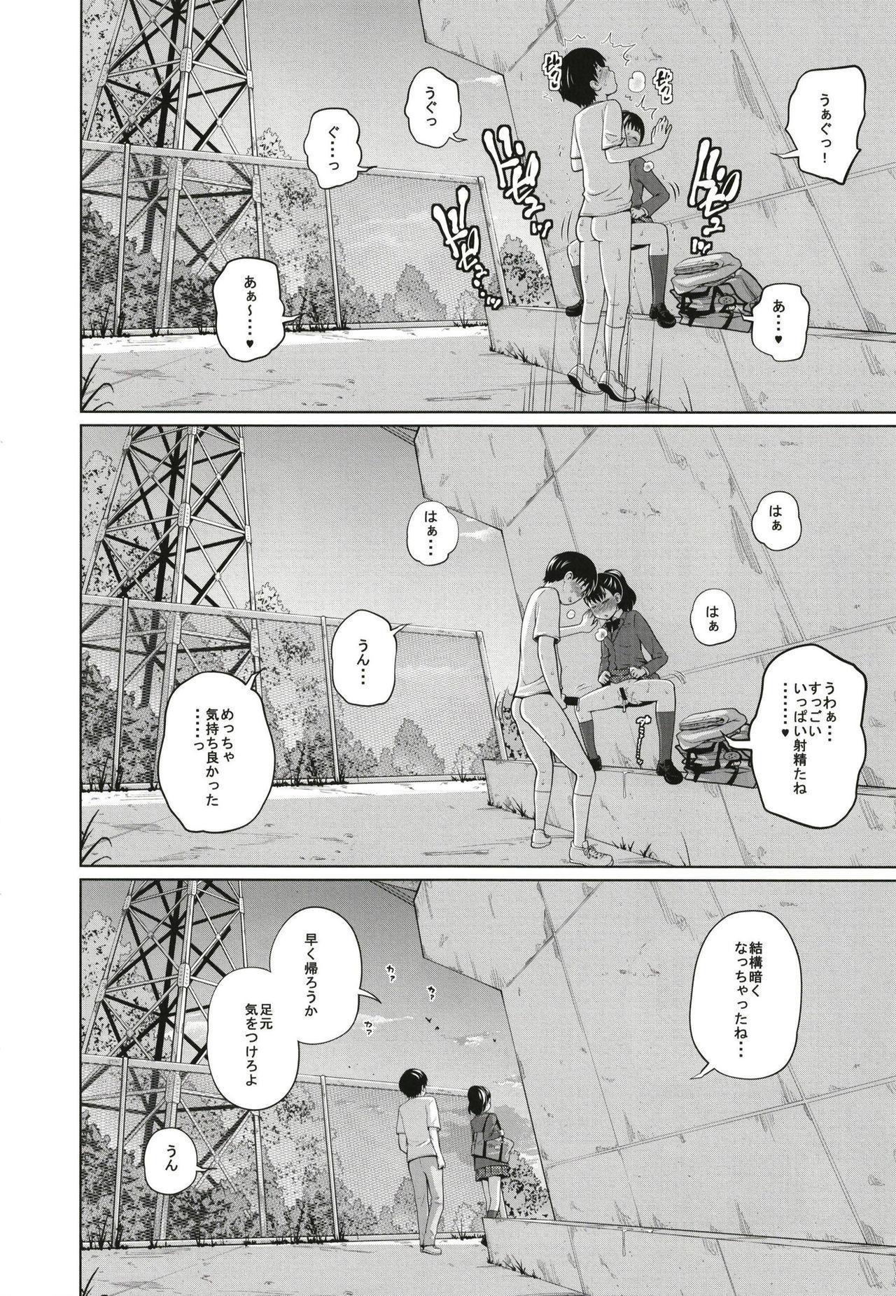 Kono Naka ni Kinshin Soukan Shiteiru Musume ga 3-nin Imasu #3 25