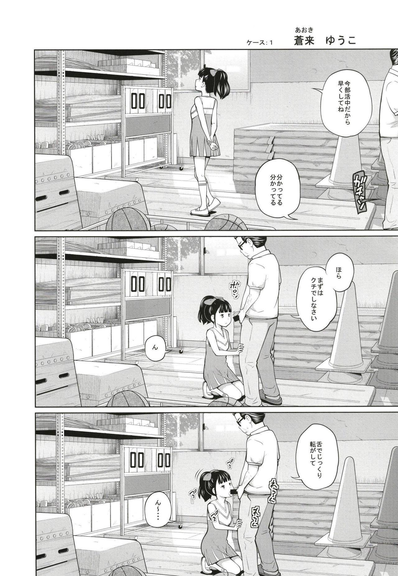 Kono Naka ni Kinshin Soukan Shiteiru Musume ga 3-nin Imasu #3 3