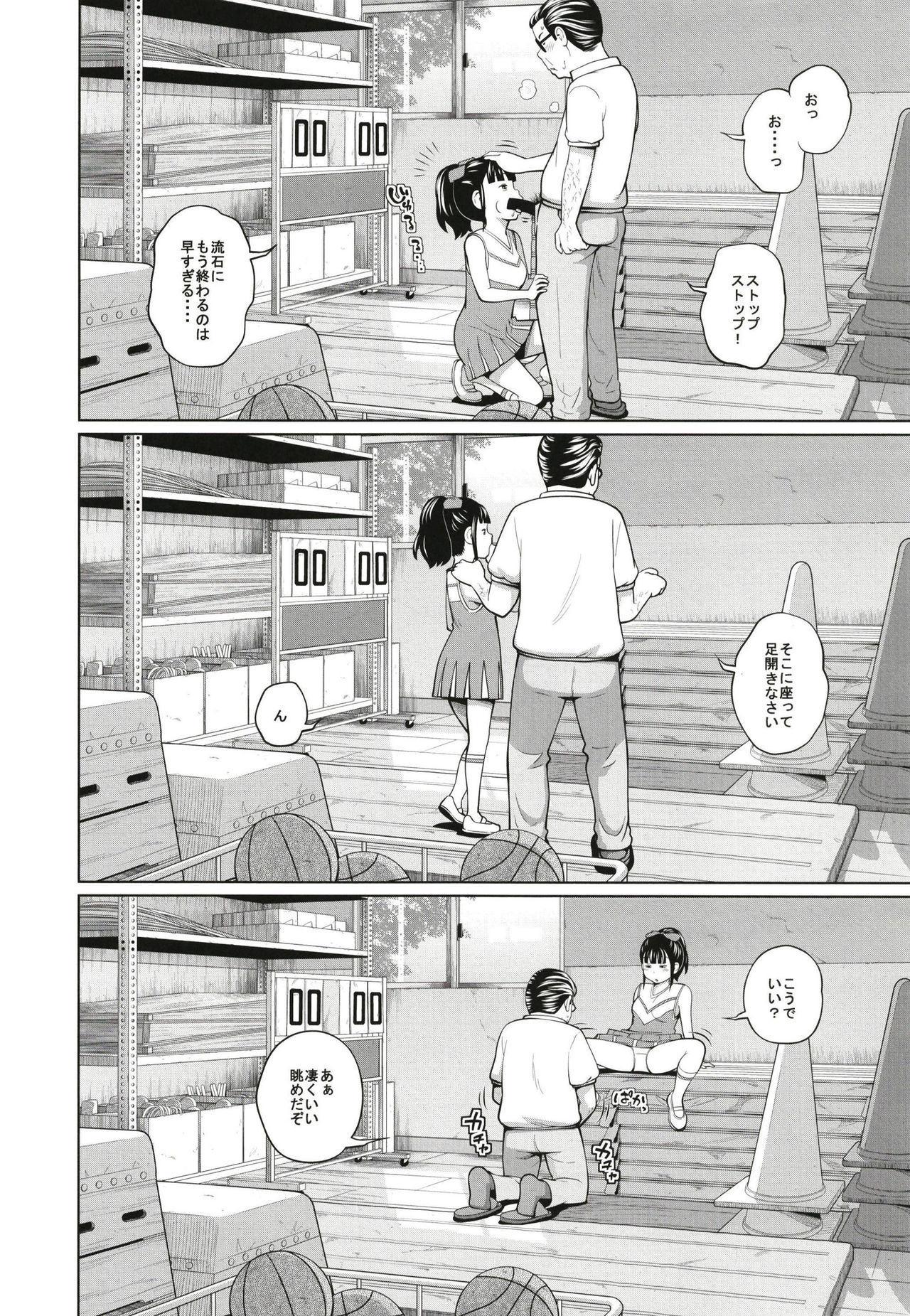 Kono Naka ni Kinshin Soukan Shiteiru Musume ga 3-nin Imasu #3 5