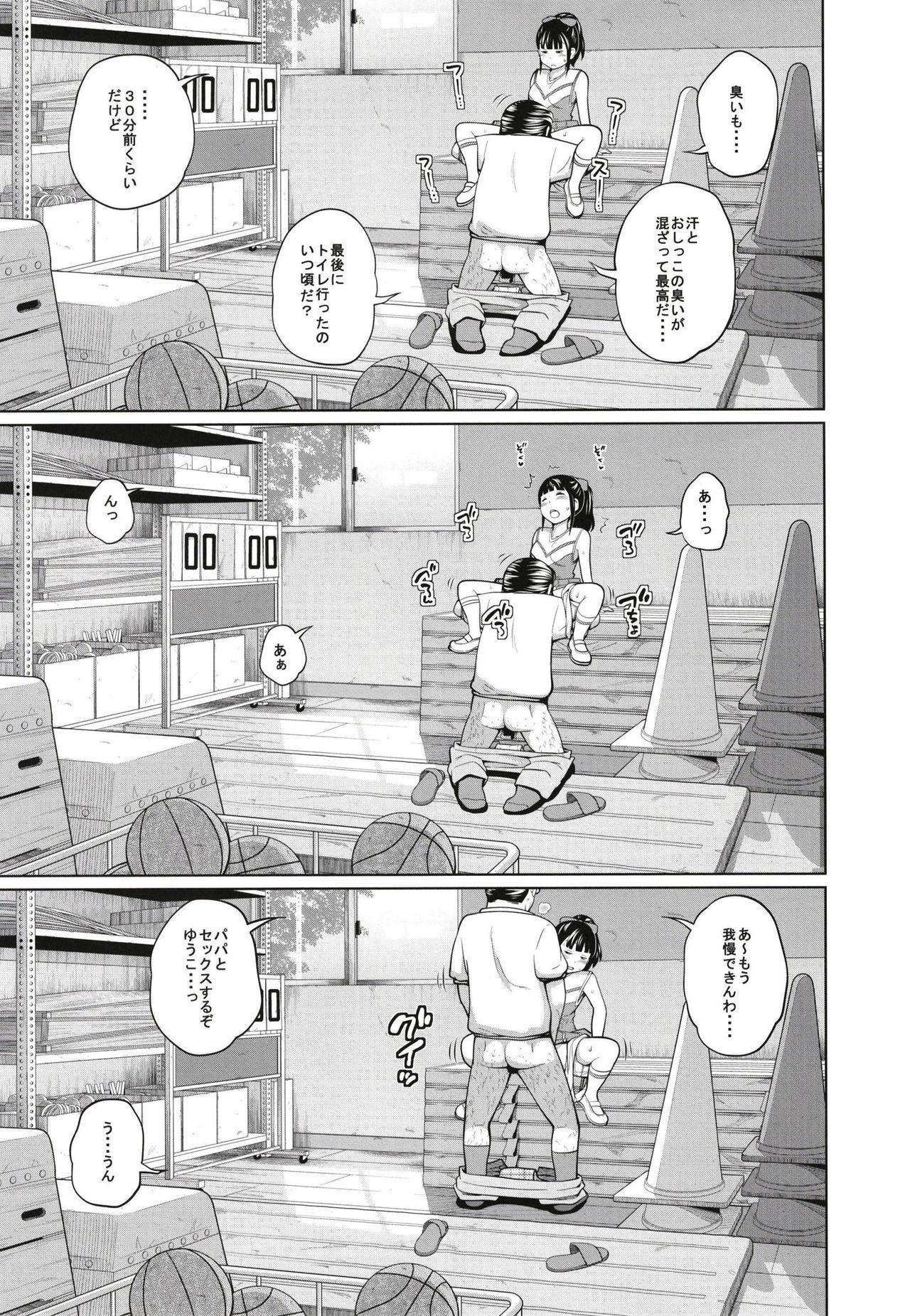 Kono Naka ni Kinshin Soukan Shiteiru Musume ga 3-nin Imasu #3 6