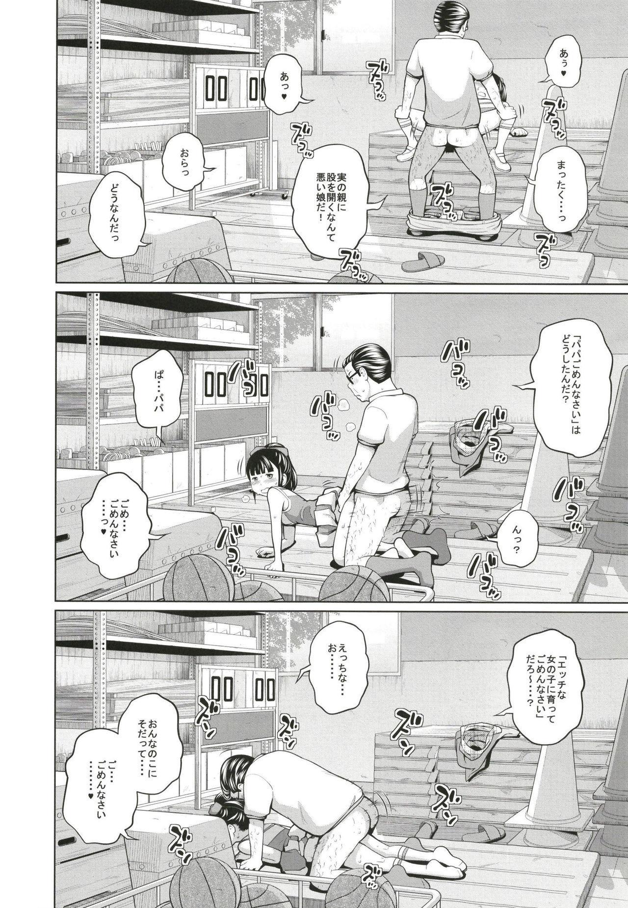 Kono Naka ni Kinshin Soukan Shiteiru Musume ga 3-nin Imasu #3 7