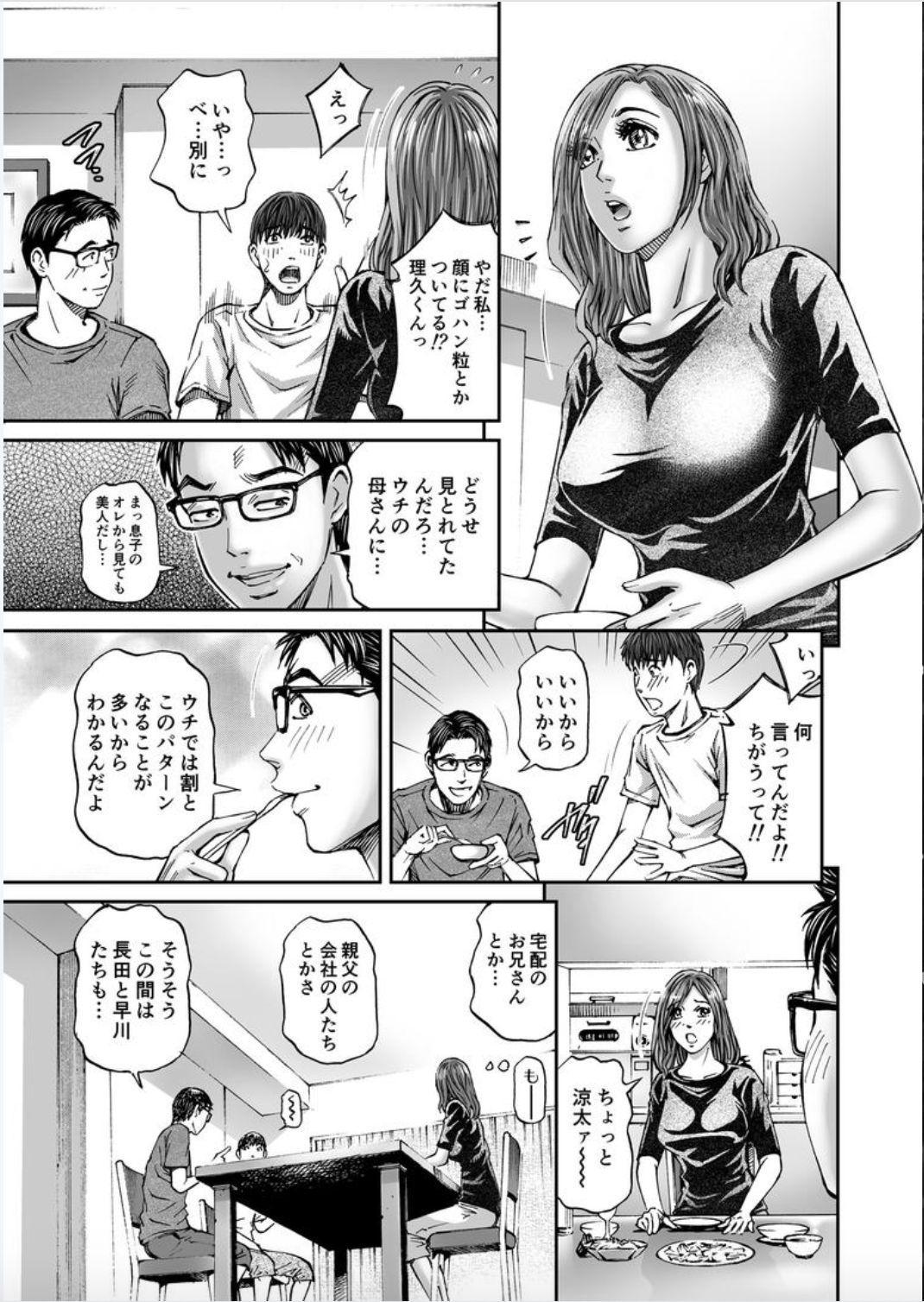 Seisyoku Dance Hitodzuma no chitsueki ni mamirete 1-2 10