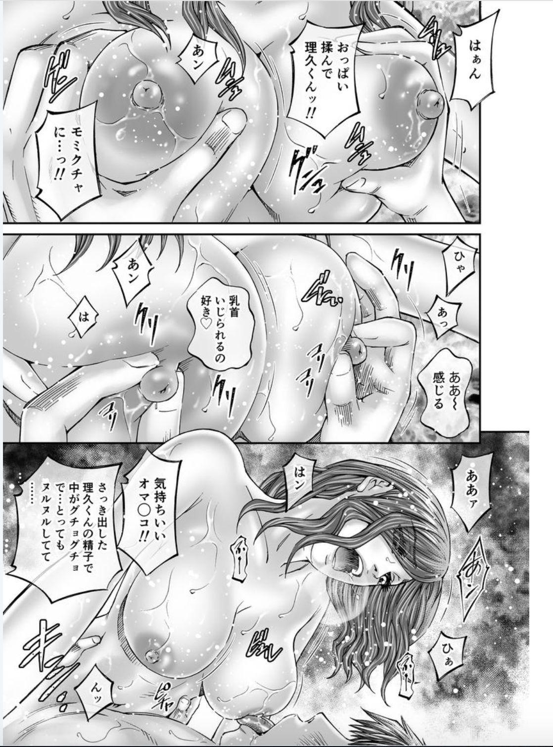 Seisyoku Dance Hitodzuma no chitsueki ni mamirete 1-2 110